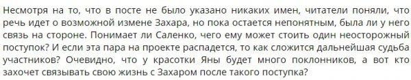 Яна Шафеева планирует побег от Захара Саленко