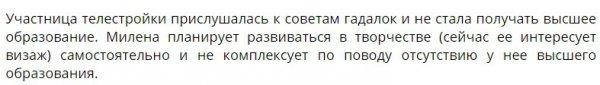 Милена Безбородова оправдывается за отсутствие высшего образования