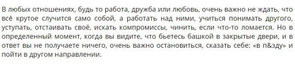Федор Стрелков советует всегда двигаться вперед