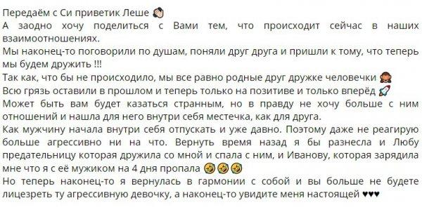 Анастасия Балинская решила не продолжать унижаться
