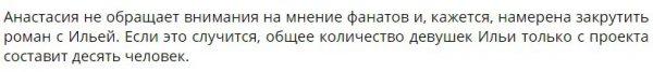 Анастасии Голд советуют бежать от Яббарова