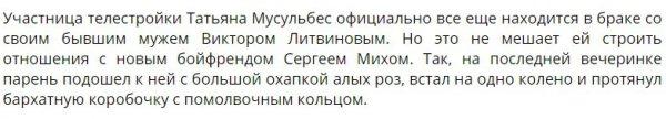 Татьяна Мусульбес вновь выходит замуж