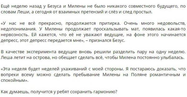 Алексей Безус не может наладить отношения с Миленой Безбородовой