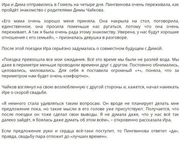 Дмитрий Чайков готов жениться на Ирине Пингвиновой