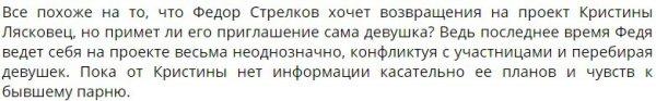 Федора Стрелкова и Кристину Лясковец застукали вместе