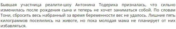 Антонина Тодерика перестала следить за собой после родов