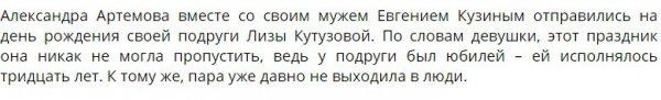 Александра Артемова променяла дочь на гулянки