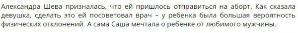 Александра Шева призналась в аборте