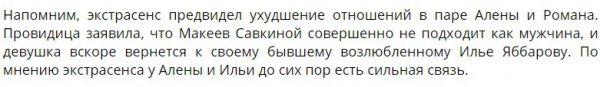 Роман Макеев в поисках новой девушки