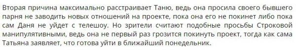 Татьяна Строкова планирует свой уход с проекта