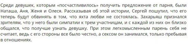 Сергей Захарьяш пытался уговорить девушек на групповой секс