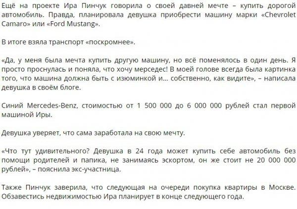 Ирина Пинчук купила дорогущий автомобиль