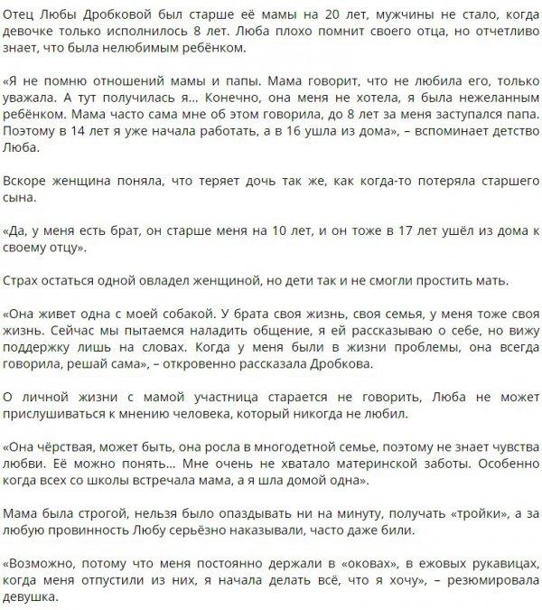 Люба Дробкова жалуется на печальное детство