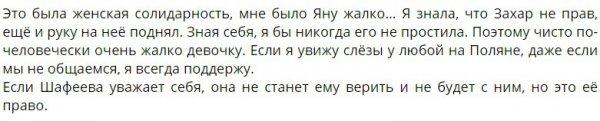 Яна Захарова решила поддержать Яну Шафееву