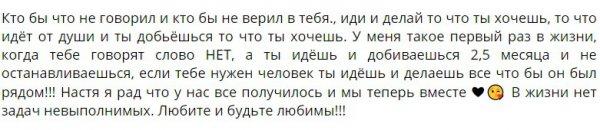 Илья Яббаров добился расположения Анастасии Голд