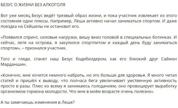 Алексей Безус начал вести трезвый образ жизни