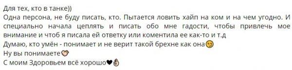 Анастасия Иванова советует не верить в слухи