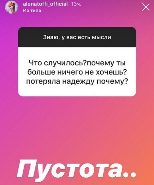 Алёна Савкина упала в депрессию