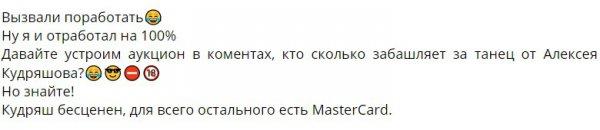 Алексей Кудряшов занялся своей настоящей работой