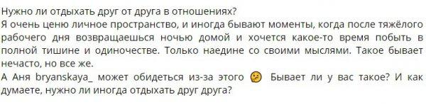 Антон Беккужев устал от надоедливой Анны Брянской