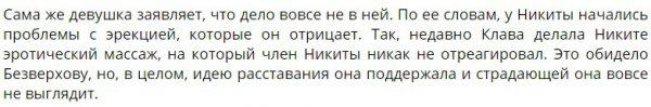 Клавдия Безверхова рассталась с Никитой Уманским