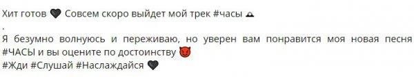 Иосиф Оганесян анонсировал свой первый трек