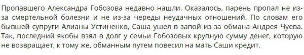 Алиана Устиненко обвиняет Андрея Чуева в пропаже мужа