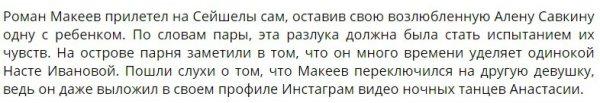 Анастасия Иванова отрицает связь с Романом Макеевым