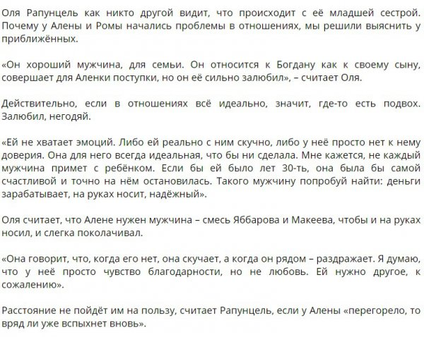 Ольга Рапунцель нашла оправдание своей сестре