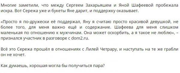 Сергей Захарьяш отказался от Яны Шафеевой