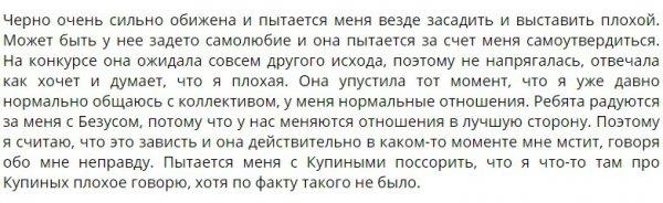 Милена Безбородова страдает от нападков Александры Черно