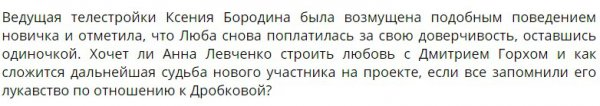 Любу Дробкову вновь бросил очередной ухажер