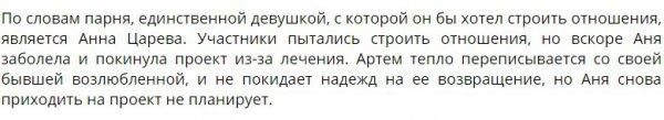 Ксения Бородина пошла против Артема Сороки