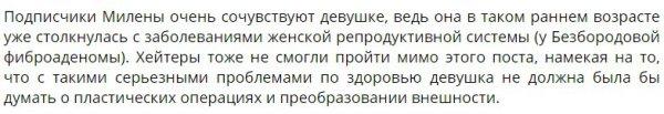 Милена Безбородова страдает от гинекологических проблем