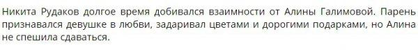 Алина Галимова недовольна отношениями с Никитой Рудаковым