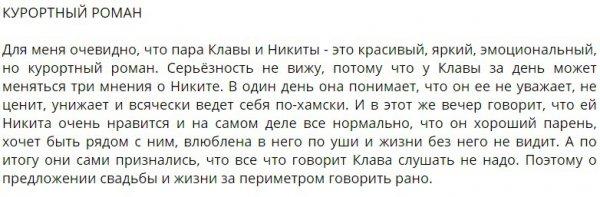 Алексей Безус не верит в искренность Уманского и Безверховой