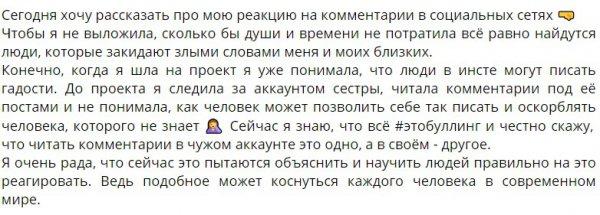 Алёна Савкина не может привыкнуть к оскорблениям