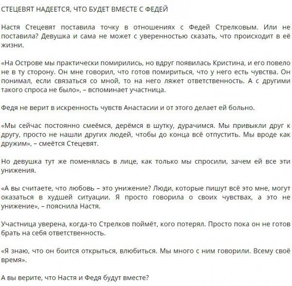 Анастасия Стецевят не теряет надежды на отношения