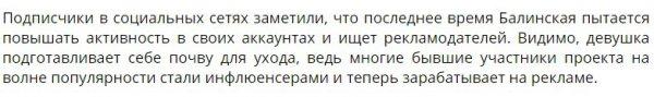 Анастасия Балинская мечтает стать актрисой