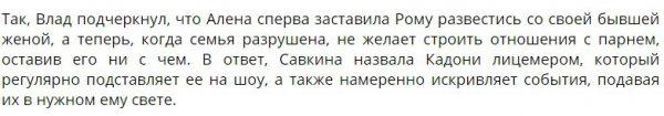 Алена Савкина вновь наехала на Влада Кадони