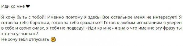 Роман Гриценко признается в любви к Ольге Бузовой
