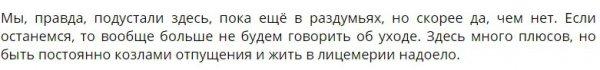 Александра Черно устала играть козла отпущения