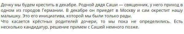 Евгений Кузин рассказал когда покрестит дочку