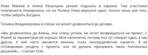 Савкина с Макеевым сбежали с проекта