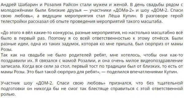 Алексей Купин примерил на себе новую роль