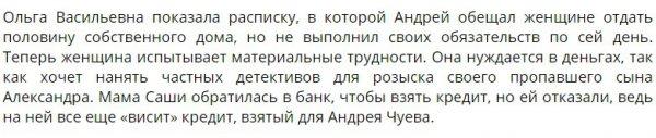 Мать Александра Гобозова предоставили доказательства
