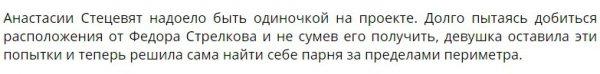 Анастасия Стецевят начала поиски парня в интернете