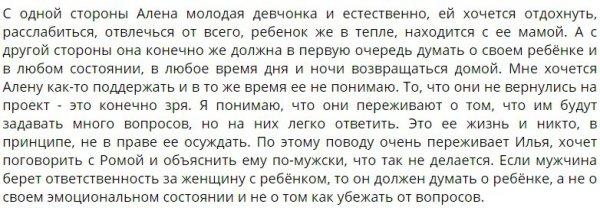 Анастасия Голд не понимает поступков Алены Савкиной