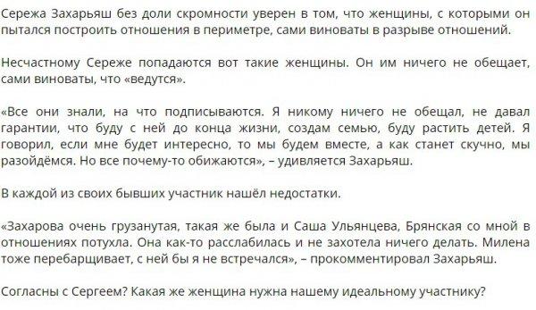 Сергей Захарьяш винит во всем девушек