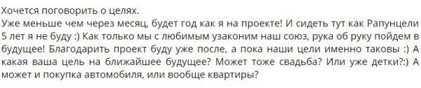 Юлия Щеглова не собирается засиживаться на проекте